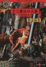 十三番目の人格 ISOLA(角川ホラー文庫)(文庫)