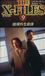 X‐ファイル-E.B.E.地球外生命体(9)(新書)