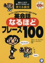 ネイティブなら子どものときに身につける 英会話なるほどフレーズ100 誰もここまで教えてくれなかった使える裏技(CD1枚付)(単行本)