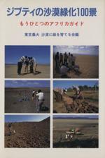 ジブティの沙漠緑化100景 もうひとつのアフリカガイド(単行本)