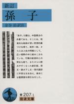 新訂 孫子(岩波文庫)(文庫)