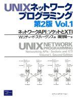 UNIXネットワークプログラミング-ネットワークAPI:ソケットとXTI(Vol.1)(単行本)