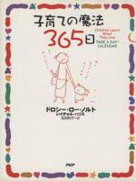 子育ての魔法365日(単行本)