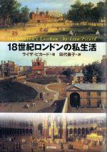 18世紀ロンドンの私生活(単行本)