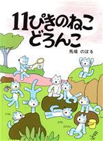 11ぴきのねこ どろんこ(11ぴきのねこシリーズ)(児童書)