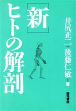新・ヒトの解剖(単行本)