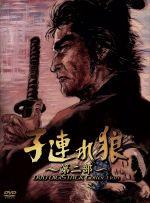 子連れ狼 第二部 DVD デジスタック・コレクション(ブックレット、三方背BOX付)(通常)(DVD)