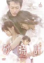 砂時計 BOXⅡ(通常)(DVD)