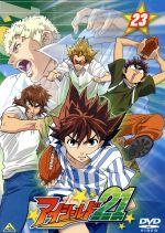 アイシールド21(23)(通常)(DVD)