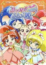 ふしぎ星の☆ふたご姫Gyu!(9)(通常)(DVD)