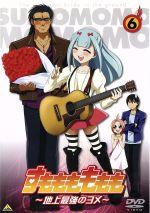 すもももももも~地上最強のヨメ~(6)(通常)(DVD)