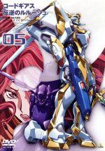 コードギアス 反逆のルルーシュ volume05(通常)(DVD)