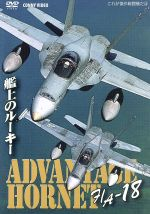F/A-18 艦上のルーキー(通常)(DVD)