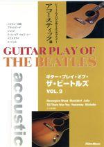 DVDビデオ・ワークショップ DVD版 ギター・プレイ・オブ・ザ・ビートルズ Vol.3(通常)(DVD)