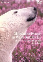 カメラマン岩合光昭 極北を撮る DVD-BOX(通常)(DVD)