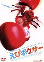 えびボクサー(通常)(DVD)