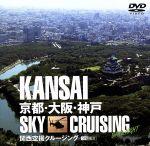 関西空撮クルージング-京都・大阪・神戸-(通常)(DVD)