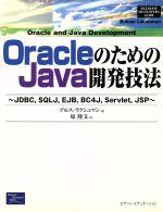 OracleのためのJava開発技法 JDBC、SQLJ、EJB、BC4J、Servlet、JSP(Database developer's guide)(単行本)