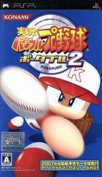 実況パワフルプロ野球 ポータブル2(ゲーム)