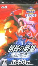 信長の野望 烈風伝 With パワーアップキット KOEI THE Best(ゲーム)