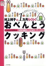 むずかしいことなし! 村上祥子の1カ月らくらくおべんとうクッキング 1カ月の基本レシピをローテーション(村上祥子のらくらくシリーズ)(単行本)
