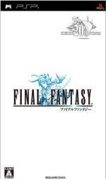 ファイナルファンタジー(ゲーム)