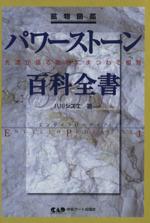 鉱物図鑑 パワーストーン百科全書331 先達が語る鉱物にまつわる叡智(単行本)