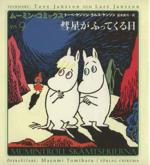彗星がふってくる日(ムーミン・コミックスN:9)(児童書)