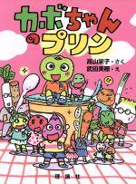 カボちゃんのプリン(おはなしパレード)(児童書)