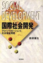 国際社会開発 グローバリゼーションと社会福祉問題(単行本)