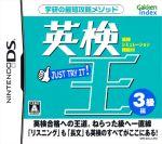 英検王 3級編(ゲーム)