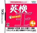 英検王 4級編(ゲーム)