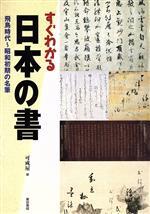 すぐわかる日本の書 飛鳥時代~昭和初期の名筆(単行本)
