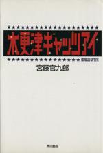 木更津キャッツアイ(単行本)
