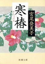 寒椿(新潮文庫)(文庫)