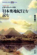 イザベラ・バードの『日本奥地紀行』を読む平凡社ライブラリー Offシリーズ453