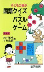 子どもの喜ぶ国語クイズ&パズル&ゲーム(高学年)指導者の手帖99