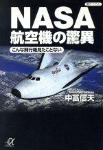NASA航空機の驚異 こんな飛行機見たことない(講談社+α文庫)(文庫)
