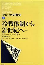 冷戦体制から21世紀へ-冷戦体制から21世紀へ(アメリカの歴史6)(6)(単行本)