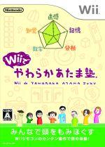 Wiiでやわらかあたま塾(ゲーム)