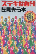 「ステキな自分」を見失う本(単行本)