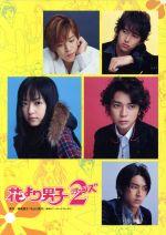 花より男子2(リターンズ)DVD BOX(通常)(DVD)