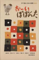 声で読む日本の詩歌166 おーいぽぽんた(児童書)