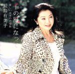 千の風になって~新しい日本の抒情歌(通常)(CDA)