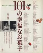 101の幸福なお菓子 最高に楽しい時間のための、とっておきのスイート(単行本)