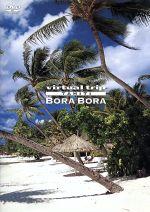 virtual trip Tahiti BORABORA タヒチ・ボラボラ島(通常)(DVD)