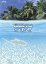 virtual trip モルディブ MALDIVES(通常)(DVD)