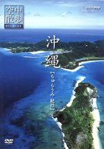 NHK DVD 空中散歩 空から見た日本 沖縄【ちゅらうみ 紀行】(通常)(DVD)