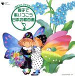 ~親から子、子から孫へ~親子で歌いつごう 日本の歌百選(外箱付)(通常)(CDA)