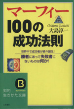 マーフィー100の成功法則(知的生きかた文庫)(文庫)